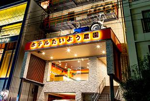 松山の中心地でアクセス良好